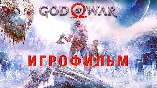 God of War 4 — ИГРОФИЛЬМ 2018 [Русская озвучка] Весь сюжет и история Game Movie
