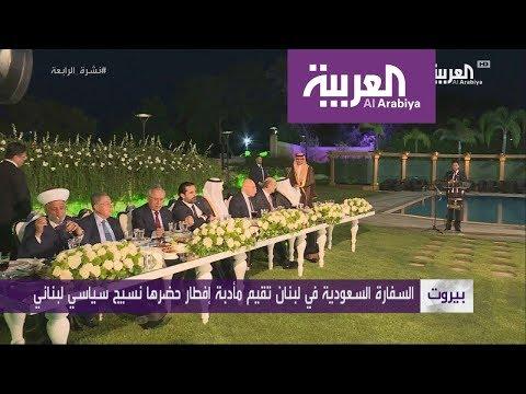 مائدة إفطار سعودية.. تجمع الطوائف اللبنانية  - نشر قبل 5 ساعة