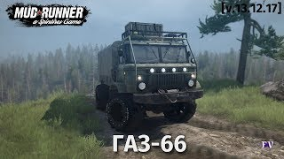 Spintires Mudrunner: ГАЗ-66 [v.13.12.17]