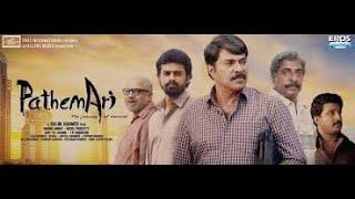 Mammotty Malayalam Full Movie Pathemari