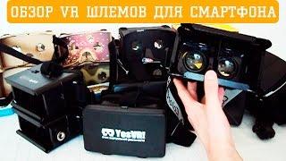 Обзор VR 3D очков шлемов виртуальной реальности для смартфонов(Купить ▻▻▻ http://VRstore.ru Сравнение различных гарнитур виртуальной реальности для телефонов Android, iPhone, Windows..., 2015-06-04T12:43:17.000Z)