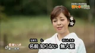 瀬口侑希 - 雪舞い岬