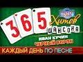 Иван КУЧИН ЧЕРНЫЙ ВОРОН 365 ХИТОВ ШАНСОНА КАЖДЫЙ ДЕНЬ ПО ПЕСНЕ 59 mp3