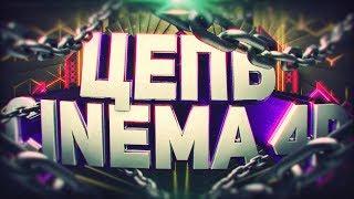 КАК СДЕЛАТЬ КРАСИВУЮ ЦЕПЬ В CINEMA 4D?! | ТУТОРИАЛ