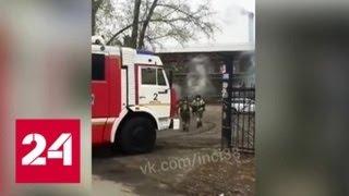 Смотреть видео Пожар в иркутском колледже: более 150 человек эвакуированы - Россия 24 онлайн