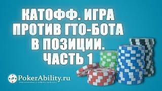 Покер обучение | Катофф. Игра против ГТО-бота в позиции. Часть 1