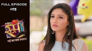 Roop  Mard Ka Naya Swaroop - 5th September 2018 - रूप  मर्द का नया स्वरुप  - Full Episode