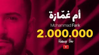 مبارح شفتا وعطيتا غمزة - ام غمازة - كاملة   محمد فريق - Mbare7 Shefta - Om Ghammaze   Mohammad Farik