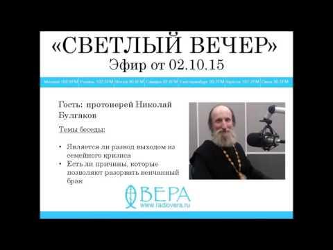 Протоиерей Николай Булгаков на Радио ВЕРА (эфир 02.10.15)