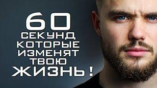 60 Секунд, Которые Изменят Твою Жизнь!