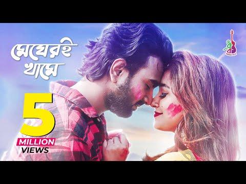Megher Khame | মেঘের খামে | Imran | Atiya Anishaa | Vicky Zahed | Bangla New Song 2019