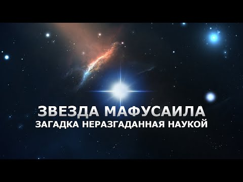 ЗВЕЗДА МАФУСАИЛА - ЗАГАДКА НЕРАЗГАДАННАЯ НАУКОЙ