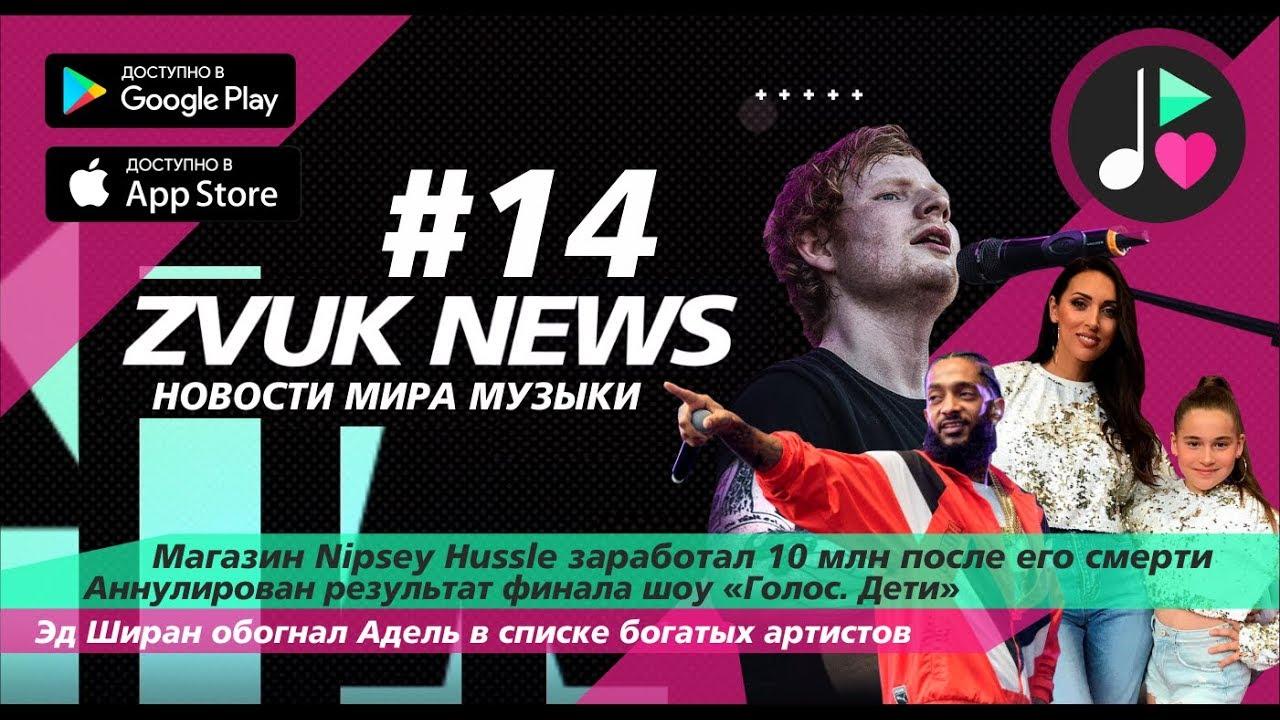ZVUK NEWS #14 - Новости музыки | финал шоу «Голос Дети» | Nipsey Hussle | доходы Ed Sheeran и Adele