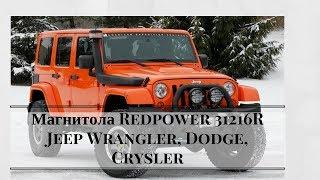 Автомагнитола для Jeep Wrangler Rubikon. Redpower 31216 головное устройство