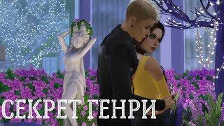 The Sims 4 сериал СЕКРЕТ ГЕНРИ заставка