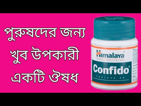 Himalaya Confido Tablet Use & Benefits