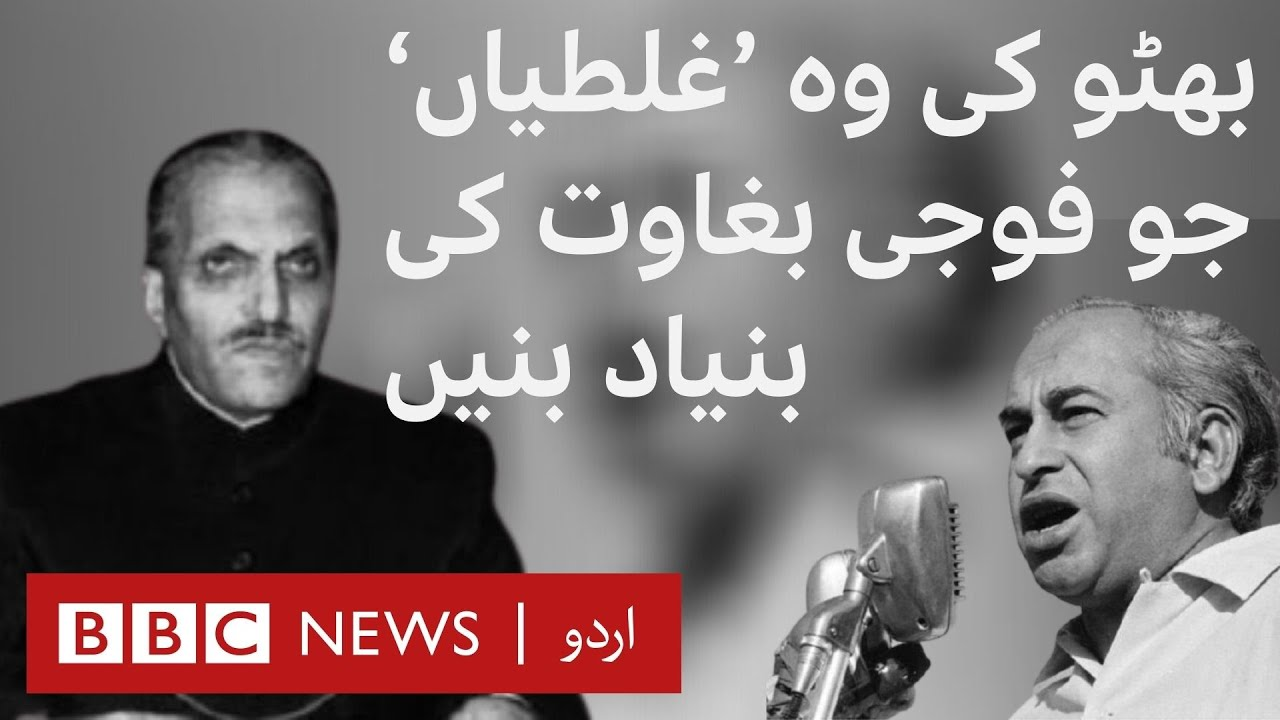 Download Zulfiqar Ali Bhutto: 'Mistakes' that led to a military coup - BBC URDU