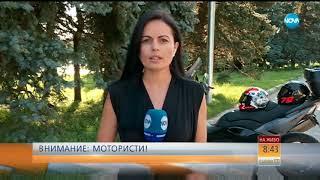 ВНИМАНИЕ! МОТОРИСТИ: Зачестяват инцидентите с превозни средства на две гуми