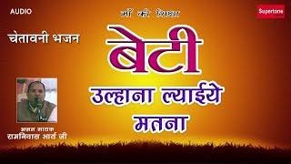 HARYANVI BHAJAN - BETI || बड़ पीपल कटवाईए मत ना || RAMNIWAS JI ||  चरती गऊ हटाइये मत ना