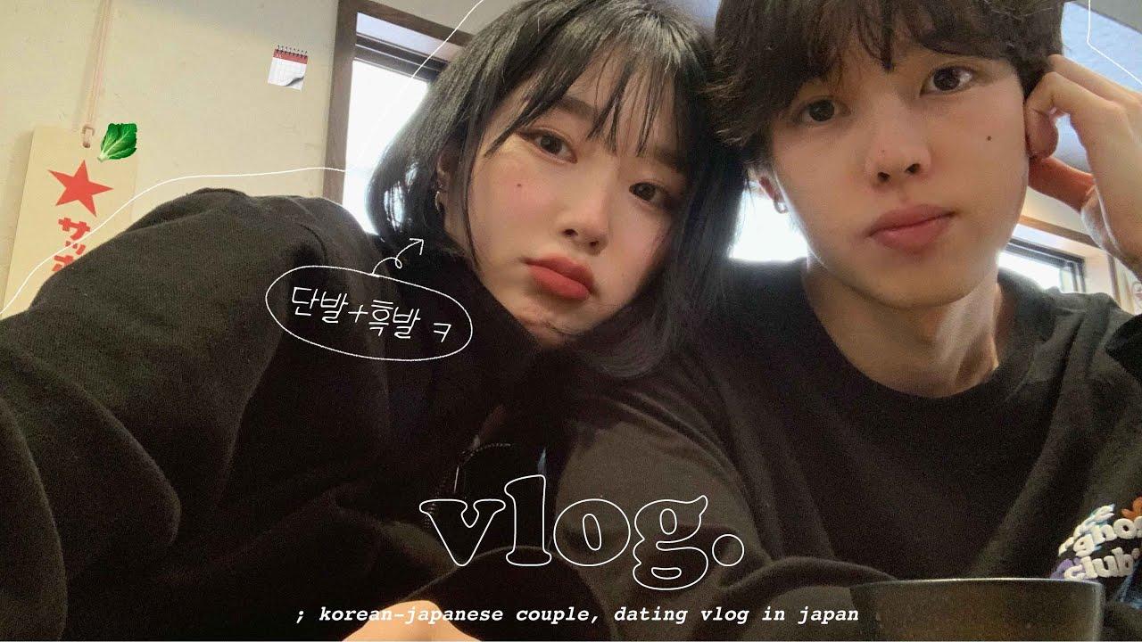 eng) 일본 일상 vlogㅣ3년만에 단발 치고 흑발✂️ㅣ학교 친구들이랑 새학기 기념 치킨뿌수기ㅣ봄맞이 커플 운동화 구매ㅣ공부하고 잘먹고 사는 브이로그🌳