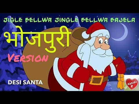 Jingle Bellwa Jingle Bellwa Bajela Bhojpuri Song   Whatsapp Status   Abhi4U