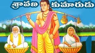 Sravana Kumarudu | Telugu Animated Stories | Ramayanam Cartoon Story For Kids | Kids Animated Movies