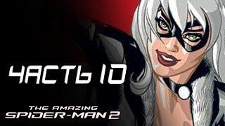 The Amazing Spider-Man 2 Прохождение - Часть 10 - ЧЁРНАЯ КОШКА