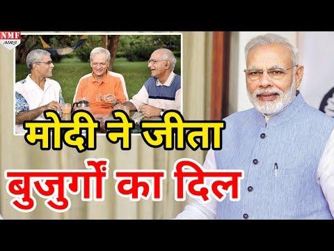 Modi Govt. का Senior Citizens का तोहफा, Pension Scheme का दिया Gift