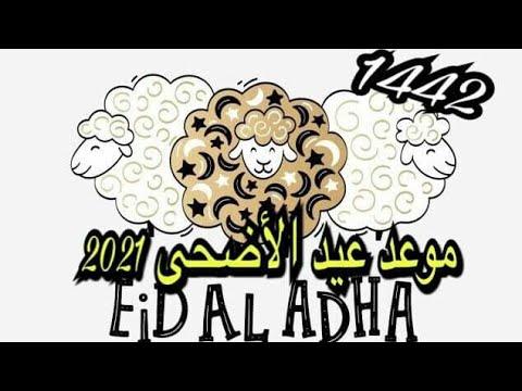 موعد عيد الأضحى المبارك 2021 في الجزائر والسعودية والإمارات مختلف الدول The Date Of Eid Al Adha 2021 Youtube