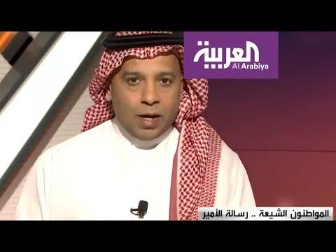 مرايا: المواطنون الشيعة .. رسالة الأمير  - نشر قبل 18 دقيقة