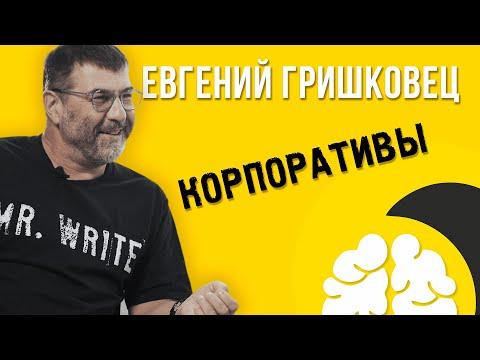 № 5 Евгений Гришковец L Корпоративы L Вдохновение L Алкоголь