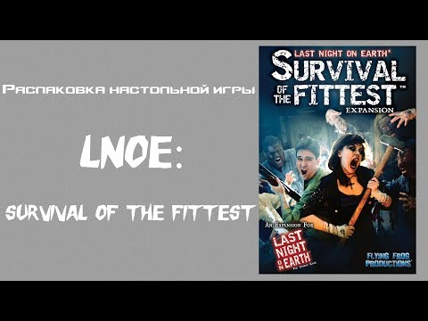 Распаковка настольной игры - Last Night On Earth: Survival Of The Fittest