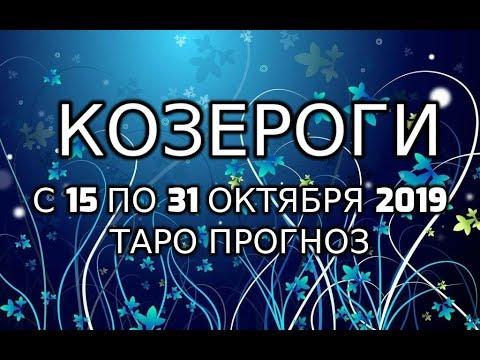 Козероги с 15 по 31 Октября 2019 Таро Прогноз