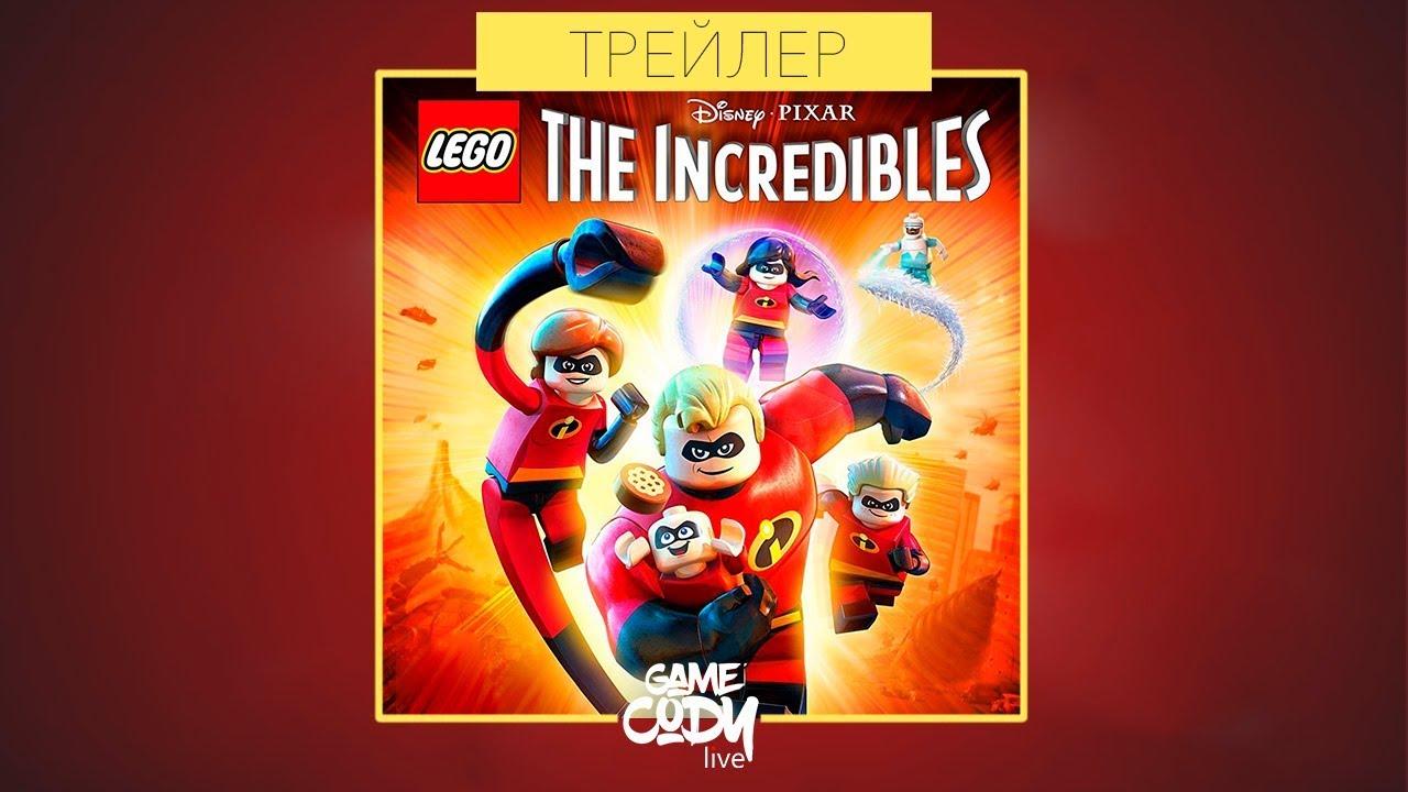 7f11940ba0c LEGO Супер Семейка геймплей трейлер 2018 // LEGO INCREDIBLES Gameplay  Trailer 2018