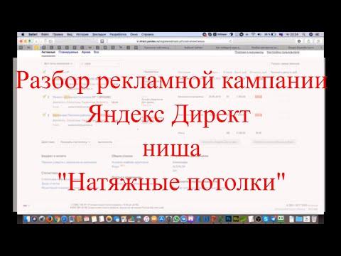 """Разбор рекламной кампании Яндекс Директ, ниша """"Натяжные потолки"""""""