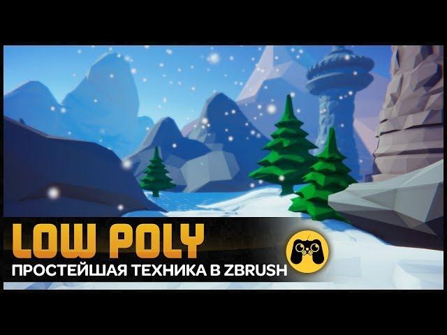 Как создать LOW POLY графику для игр в Zbrush 2018.1 Гайд by Artalasky