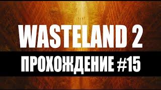прохождение Wasteland 2 #15  Тюрьма  часть 2
