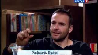 Интервью с Рафаэлем Пуаре. Декабрь 2012.