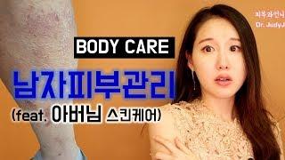 남자피부좋아지는법⭕바디로션 중요성 by 피부과전문의 D…