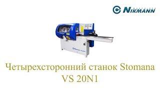 Четырехсторонний станок Stomana VS 20N1