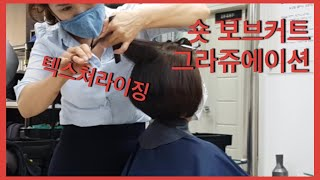 실전 여성커트! 숏 보브 스타일, 그라쥬에이션 - 포항…