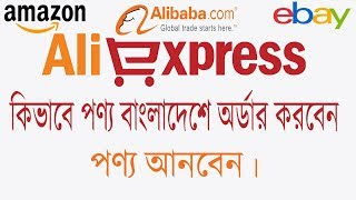 How To Buy Aliexpress/ Amazon/ Ebay Product From Bangladesh