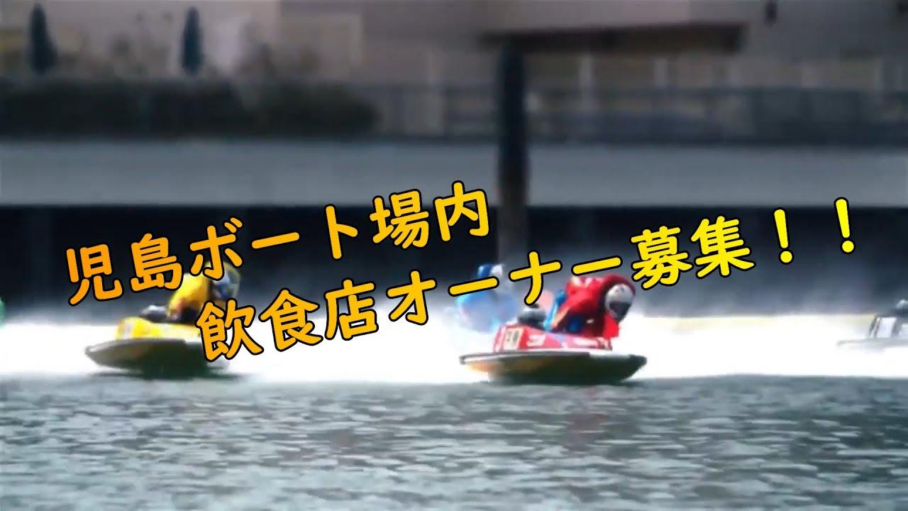 ボート レース 児島 ライブ ボートレース児島16#