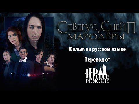 Северус Снейп и Мародры - Поттероманский Фильм