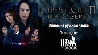 Северус Снейп и Мародёры - Поттероманский Фильм