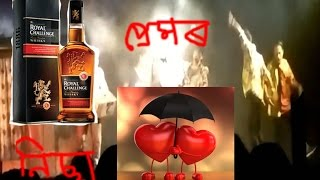 Assamese Video Songs 2016 - Premor Nisha - Babu Baruah . Abahan Theatre 2016-17
