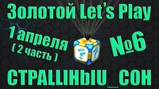 ЗЛП №6 от CTPALLlHbIU_COH / 1 апреля (2 часть) / Танки Онлайн / Золотой Летс Плей