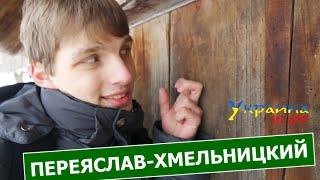 Украина без денег - ПЕРЕЯСЛАВ-ХМЕЛЬНИЦКИЙ (выпуск 15)(Я в
