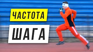 Техника бега: частота шага - Как увеличить частоту шага - Скорость бега