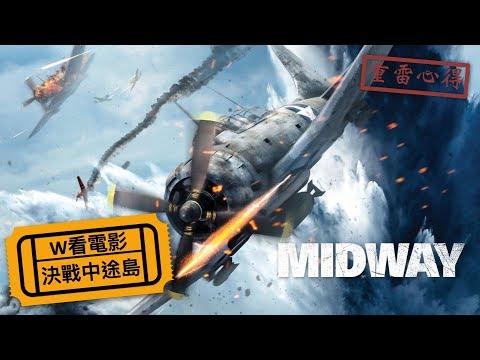 W看電影_決戰中途島(Midway)_重雷心得